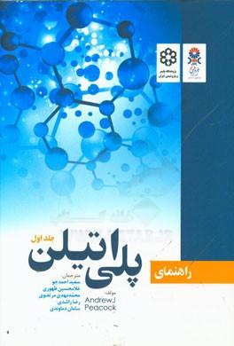 کتاب راهنمای پلی اتیلن از انتشارات جهاد دانشگاهی